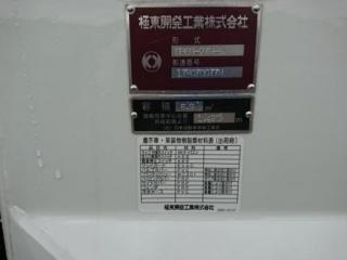 プレス式パッカー車・ボディ容積6.9㎥